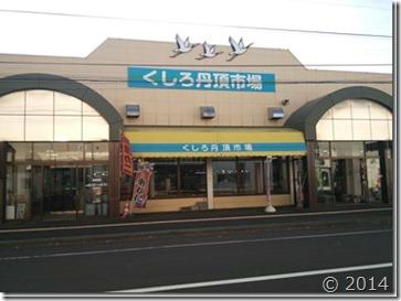 kushiro2015041502