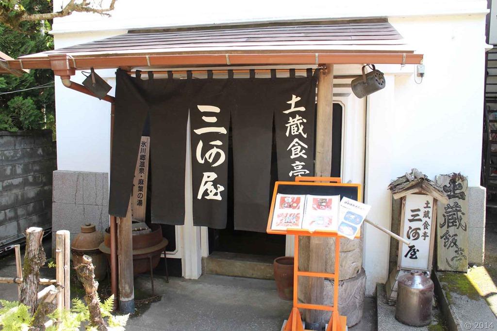 mikawaya04.jpg
