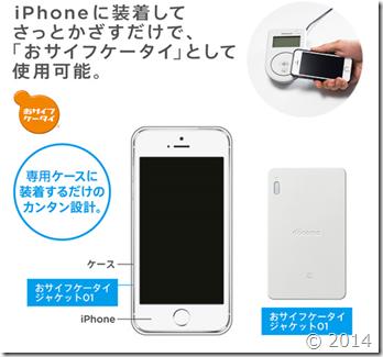 osaifu2014100401