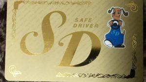 なにかやばい? 今日、自動車安全運転センターから封書が届いた